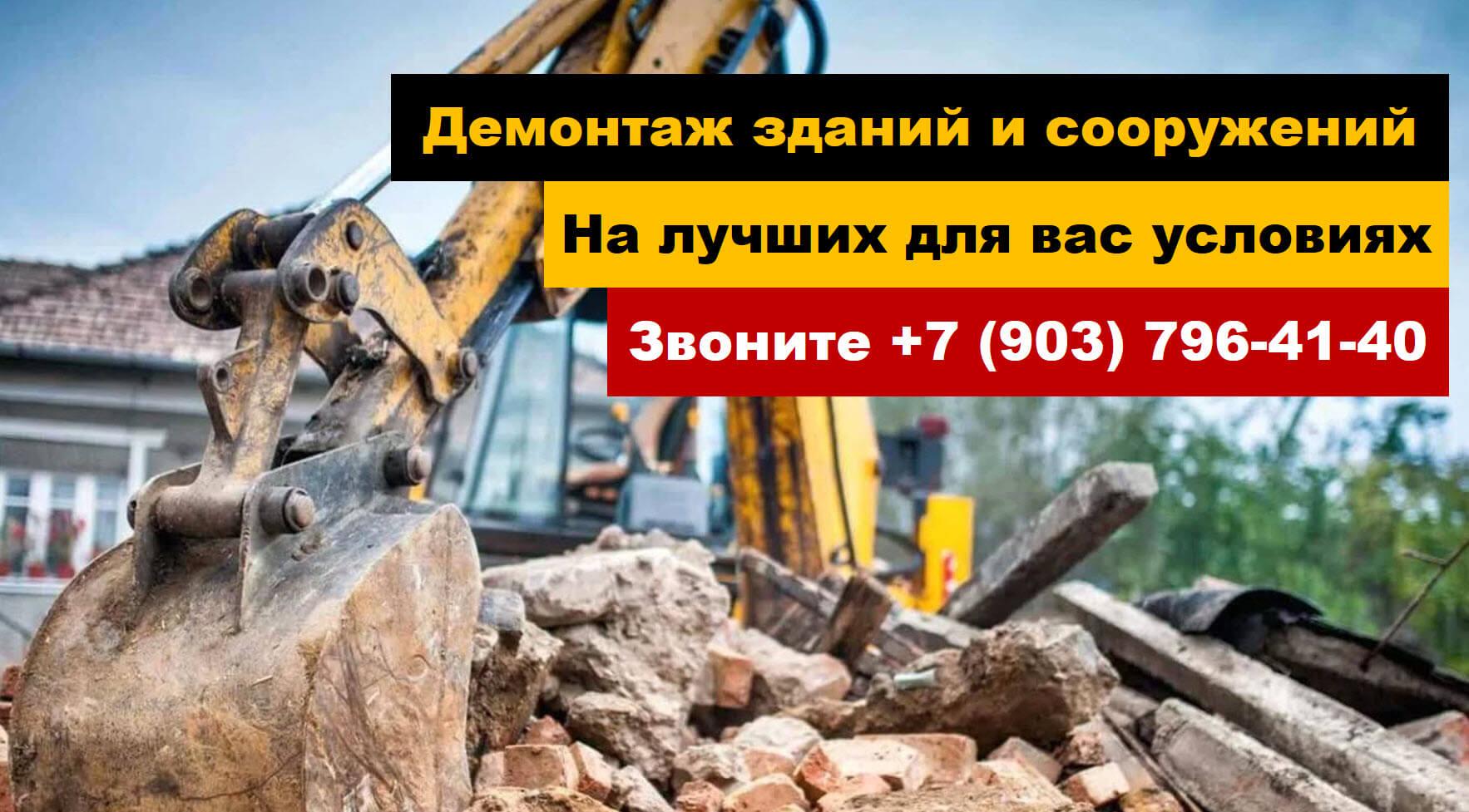 Баннер демонтаж зданий и сооружений
