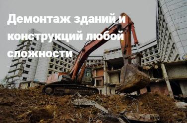 Демонтаж зданий и конструкций любой сложности