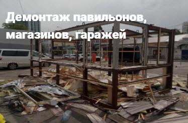 Демонтаж павильонов, магазинов, гаражей