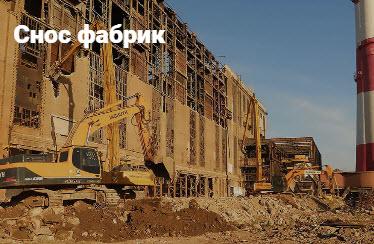 Снос фабрик